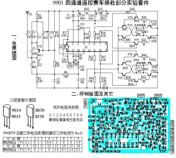 tda2822助听器电路图