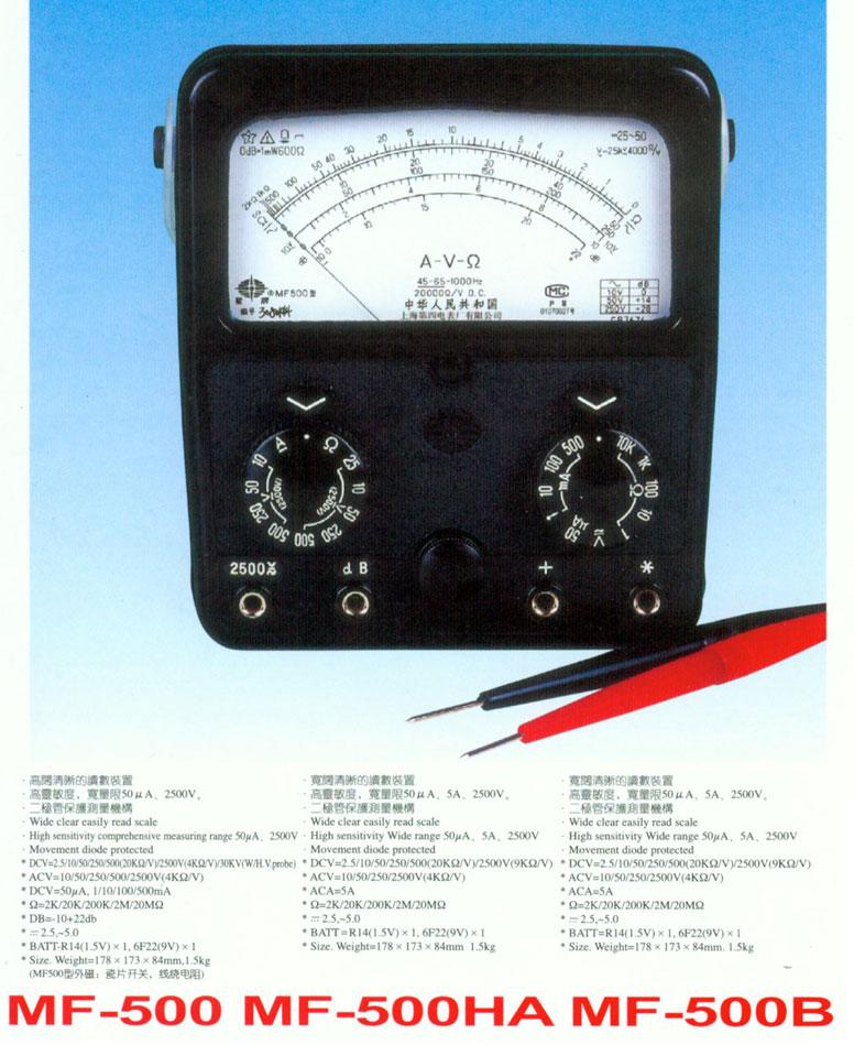 上海第四电表厂指针万用表